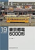 東京都電6000形 (RM LIBRARY(19))