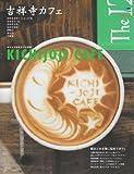 吉祥寺カフェ―吉祥寺で過ごすナチュラルなカフェ時間 (Grafis Mook Cafe.mag)