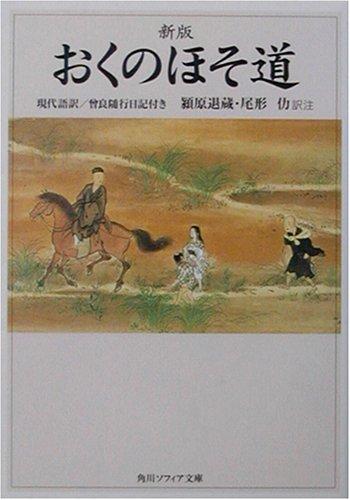 おくのほそ道―現代語訳/曽良随行日記付き