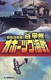 オホーツク海戦—覇者の戦塵 (C・NOVELS)