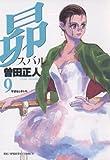 昴(9) (ビッグコミックス)