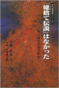 Amazon.co.jp: 「姥捨て伝説」は ...