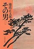 その男 1 (1) (文春文庫 い 4-23)