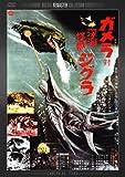 ガメラ対深海怪獣ジグラ デジタル・リマスター版[DVD]