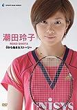 �֤��ݤ��! ��Presents Ĭ����� ~0����Ϥޤ륹�ȡ��~ �ե��ȥ֥å��դ������������� [DVD]