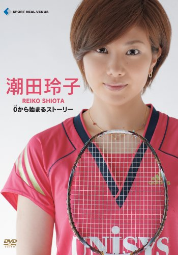 ' Do and cooked! ' Presents Reiko shiota-story begins with 0 ~ Limited Edition [DVD]