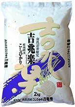 Rice Niigata Prefecture Uonuma rice Uonuma auspicious music Koshihikari 2kg 2014 annual production