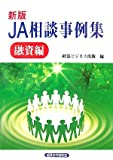 JA相談事例集 融資編 [単行本] / 経法ビジネス出版 (編集); 経済法令研究会 (刊)