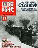 国鉄時代 2011年 11月号 Vol.27
