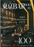 東京BAR 100―大人のための珠玉の一杯 (ぴあMOOK)