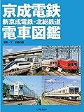 京成電鉄新京成電鉄・北総鉄道電車図鑑