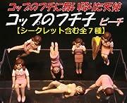 【タナカカツキ 】 コップのフチ子 ピーチ 7種(シークレット入りフルコンプ)セット 【 コップのフチに舞い降りた天使 新色 】