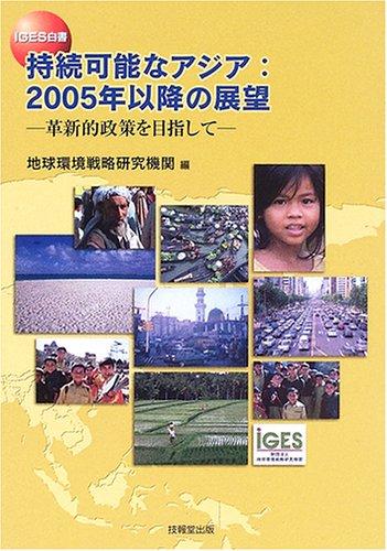 持続可能なアジア