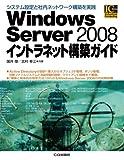 Windows Server 2008イントラネット構築ガイド