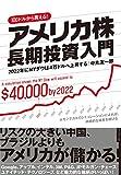 アメリカ株 長期投資入門