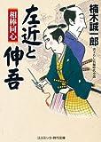 相棒同心 左近と伸吾 (コスミック・時代文庫)