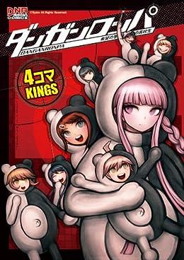 ダンガンロンパ希望の学園と絶望の高校生4コマKINGS (IDコミックス DNAメディアコミックス)