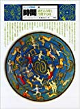 時間 -過ぎる時と円環する時-     イメージの博物誌 12