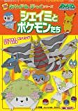 img - for Pokemon Shaymin and our (new origami book series) (2009) ISBN: 4097348183 [Japanese Import] book / textbook / text book