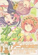 かしまし~ガール・ミーツ・ガール 2巻