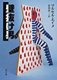 壁抜け男 (角川文庫)