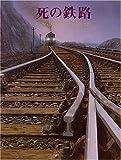死の鉄路 (創元推理文庫 (106‐27))