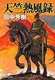 天竺熱風録 (祥伝社文庫)