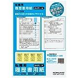 KOKUYO シン-37N 履歴書用紙(手引書付き)A4転職用履歴書・職務経歴書用紙各4枚