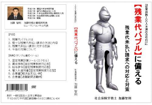 未払い残業代請求への対応方法 経営者編 [DVD]