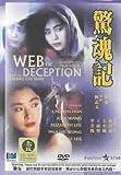 echange, troc Web of Deception [Import USA Zone 1]