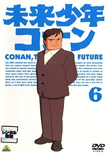 未来少年コナン 6(第19話~第22話) [レンタル落ち]