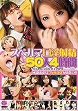 スペルマ口淫射精50人4時間 マルクス兄弟 [DVD]
