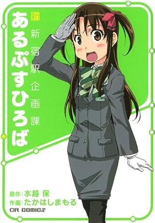 新新宿駅企画課あるぷすひろば (CR COMICS)