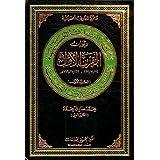 Diwan al-qarn al-awwal (Da irat al-Ma arif al-Husiniyyah)by Muhammad Sadiq...