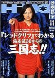 映画秘宝 2008年 11月号 [雑誌]