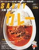 SAVVY (サビィ) 2012年 09月号 [雑誌]