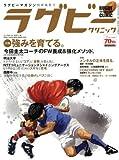 ラグビークリニック(47) 2016年 11 月号 [雑誌]: ラグビーマガジン 別冊