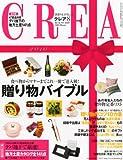 CREA (クレア) 2010年 08月号 [雑誌]