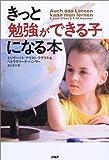 きっと「勉強ができる子」になる本
