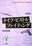 ナイフ・ピストルファイティング (武道選書)