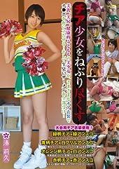 チア少女をねぶり尽くす 湊莉久 ラマコス/妄想族 [DVD]