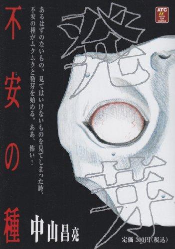 不安の種 発芽 (秋田トップコミックス)
