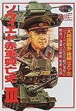 ソヴィエト赤軍興亡史 (3) (欧州戦史シリーズ (Vol.16))