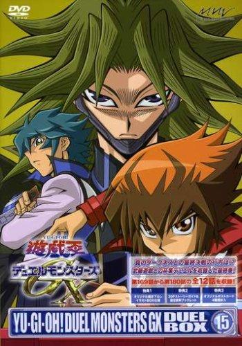 遊☆戯☆王デュエルモンスターズGX DVDシリーズ DUEL BOX 15