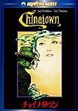 チャイナタウン 製作25周年記念版 [DVD]