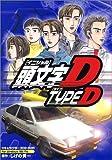 頭文字D デスクトップアクセサリー集〜タイプD〜