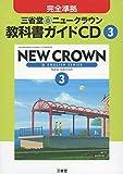 三省堂ニュークラウン教科書ガイドCD3年 (<CD>)