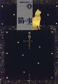 猫の事 (中国現代女流作家シリーズ)