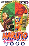 Naruto, Vol. 15 (Japanese Edition)