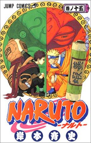NARUTO (巻ノ15) (ジャンプ・コミックス)